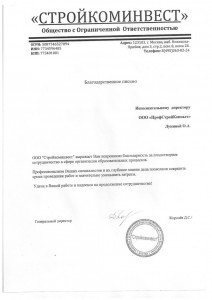 "ООО ""СТРОЙКОМИНВЕСТ"""