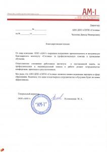 """ООО """"АМ-1"""""""