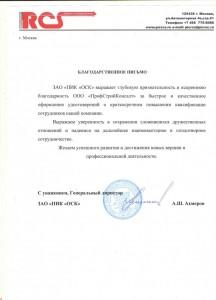 """ЗАО """"ПИК """"ОСК"""""""