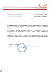 """ООО """"Лицей"""""""