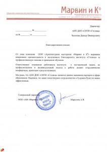 """ООО """"Мавин и К"""""""