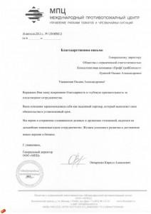 "ООО ""МПЦ"""