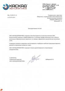 """ООО """"КАСКАД АВТОМАТИКА"""""""