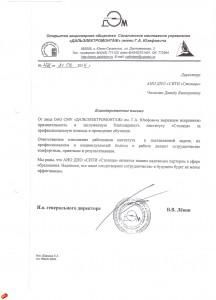 "ОАО СМУ ""ДАЛЬЭЛЕКТРОМОНТАЖ"""