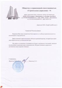 """ООО """"СУ-9"""""""