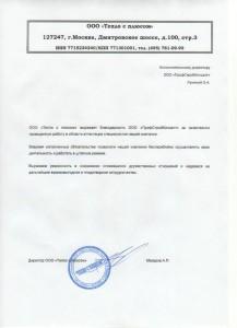 """ООО """"Тепло с плюсом"""""""