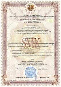 sertifikaciya-iso3
